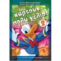 Καρτούν πολύ γέλιο 2  (Have a lough with Mickey 2)
