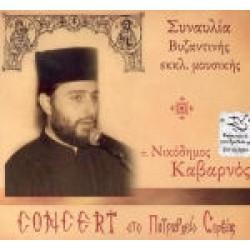 Καβαρνός Νικόδημος - Συναυλία βυζαντινής εκκλησιαστικής μουσικής
