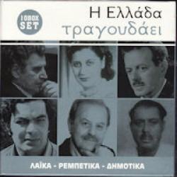Η Ελλάδα τραγουδάει