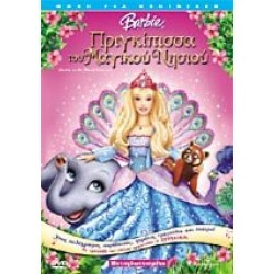 Barbie: Η πριγκίπισσα του μαγικού νησιού