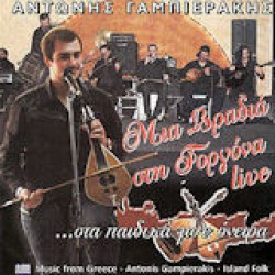 Γαμπιεράκης Αντώνης - Μια βραδιά στη Γοργόνα Live