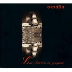 Οκτάβα - Στου Τοπανά τα χρώματα
