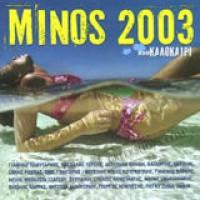 Minos 2003 (Καλοκαίρι)