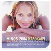 Minos 2004 (Καλοκαίρι)