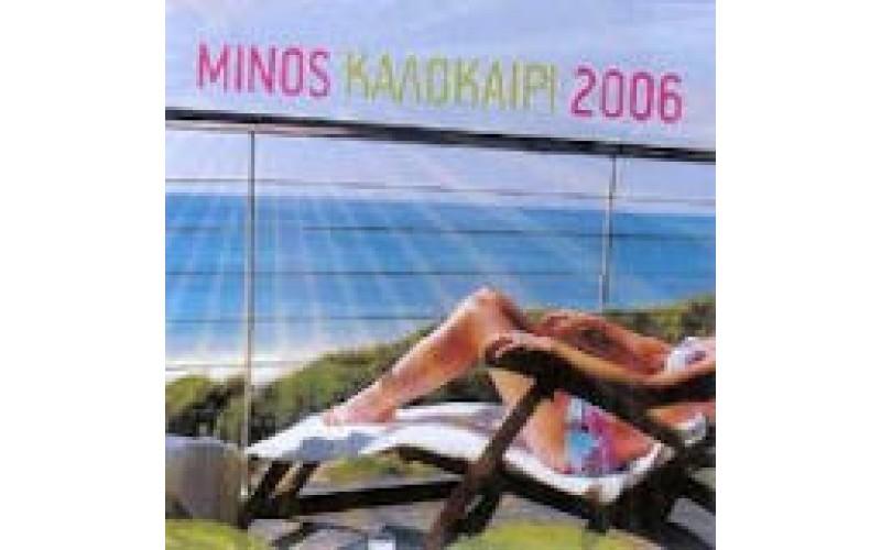 Minos 2006 (Καλοκαίρι)