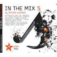 In The Mix 5 by Petros Karras
