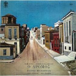 Πουλόπουλος Γιάννης - Ο δρόμος
