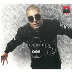 OGE - Η μουσική μου