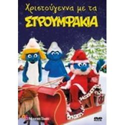 Στρουμφάκια - Χριστούγεννα με τα Στρουμφάκια