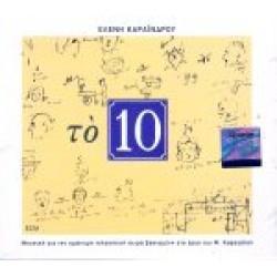 Καραίνδρου Ελένη - Το 10 O.S.T.