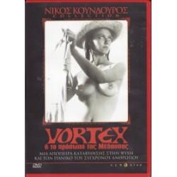 Vortex Το πρόσωπο της μέδουσας