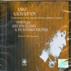 Καγιάλογλου Αλίκη - Τραγούδια από την Ισπανία και τη Λατινική Αμερική