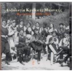 Ανθολογία Κρητικής μουσικής Νο2 1926-1952