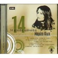 Κώχ Μαρίζα - 14 μεγάλα τραγούδια