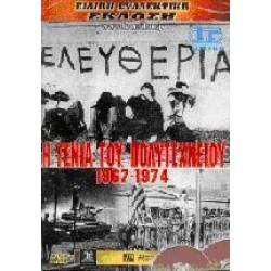 Η γενιά του Πολυτεχνίου (1967-1974)