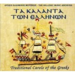 Τα κάλαντα των Ελλήνων