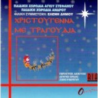 Χριστούγεννα με τραγούδια