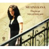 Κανά Μελίνα - Παρέα με τους φίλους μου