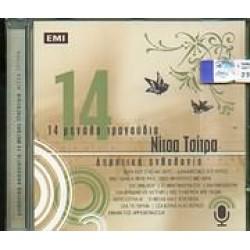 Τσίτρα Νίτσα - 14 μεγάλα τραγούδια