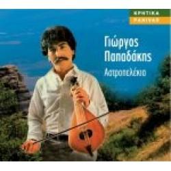 Παπαδάκης Γιώργος - Αστροπελέκια