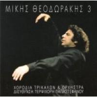 Θεοδωράκης Μίκης - Χορωδία Τρικάλων Νο.3