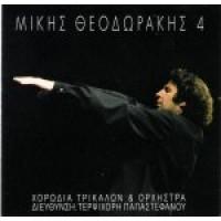 Θεοδωράκης Μίκης - Χορωδία Τρικάλων Νο.4