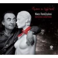 Παπάζογλου Νίκος - ...Ημουν κι εγώ εκεί / Παράλληλη δισκογραφία