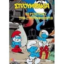 Στρουμφάκια - Περιπέτειες στο Στρουμφοχωριό