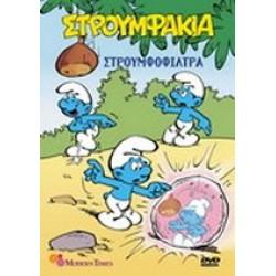 Στρουμφάκια - Στρουμφοφίλτρα