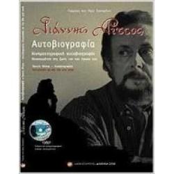 Ρίτσος Γιάννης - Αυτοβιογραφία