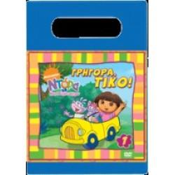Ντόρα, η Μικρή Εξερευνήτρια #7: Γρήγορα Τίκο