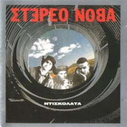 Στέρεο Νόβα - Ντισκολάτα