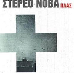Στέρεο Νόβα - Πλας