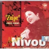 Νίνου Μαρίκα - Ζαίρα 1935-1950