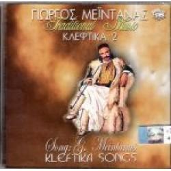 Μειντάνας Γιώργος - Κλέφτικα 2