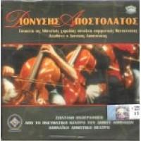 Αποστολάτος Διονύσης - Συναυλία της Αθηναικής χορωδίας