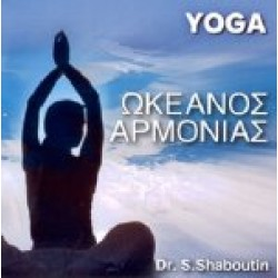 Yoga: Ωκεανός αρμονίας