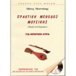 Μουντάκης Μάνος - Πρακτική μέθοδος μουσικής για Κρητική λύρα