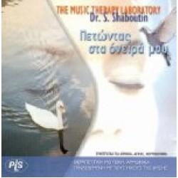 The music therapy laboratory - Πετώντας στα όνειρά μου