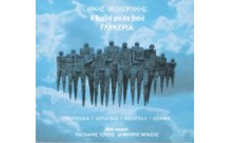Γλυκερία / Μίκης Θεοδωράκης - Τα θεμέλια μου στα βουνά