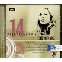 Ρόδα Ελένη - 14 μεγάλα τραγούδια
