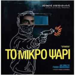 Το μικρό ψάρι (OST) - Μπάμπης Παπαδόπουλος