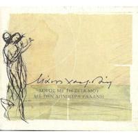 Γαλάνη Δήμητρα - Χορός με τη σκιά μου