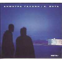 Γαλάνη Δήμητρα / Κ.Βήτα - Μετά LP