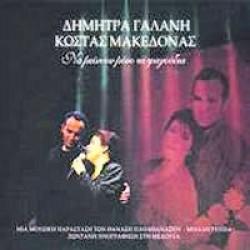 Γαλάνη Δήμητρα / Μακεδόνας Κώστας - Να μείνουν μόνο τα τραγούδια