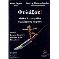 Γκρους Τάσος / Πανουτσόπουλος Ιωάννης - Φυλάξου