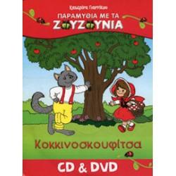 Ζουζούνια - Κοκκινοσκουφίτσα