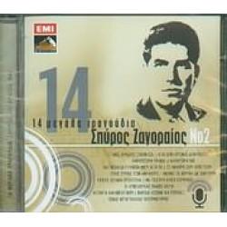 Ζαγοραίος Σπύρος - 14 μεγάλα τραγούδια Νο.2