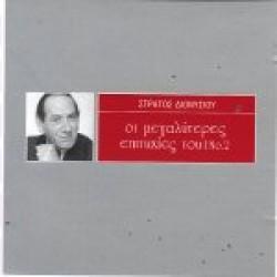 Διονυσίου Στράτος - Οι μεγαλύτερες επιτυχίες / Dionisiou Stratos - I megaliteres epirihies No 2