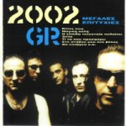 2002 GR  - Greatest hits